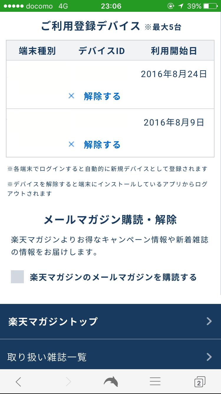 20161206_140654000_ios